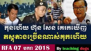 កុនហើយ ហ៊ុន សែន គេរកឃើញភស្តុតាងច្រើនណាស់គុកហើយ, WKR Khmer News Today, WKR World Khmer Radio