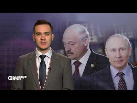 Почему Россия отделяется от Беларуси