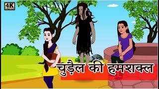 चुड़ैल की हमशक्ल | Hindi Kahaniya | Moral stories for kids | Hindi stories
