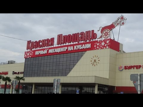 ТРЦ Красная площадь Краснодар июнь 2016