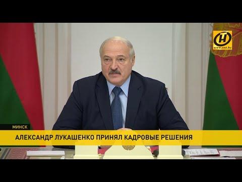 Лукашенко: 2020 год будет очень непростой, но главное - это люди. Новые кадровые назначения