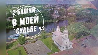 Татьяна. Две башни... как Вологда чуть не стала столицей России.ч.3