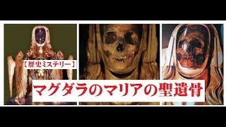 【歴史ミステリー】   マグダラのマリアの聖遺骨