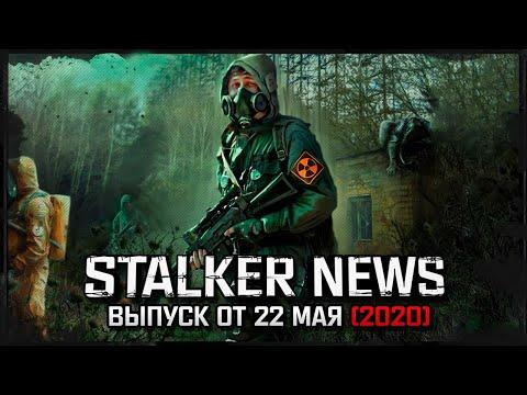 STALKER NEWS (Выпуск от 22.05.20)