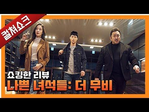 원작 드라마만도 못한 긴장감의 김빠진 케이퍼 무비 - 나쁜 녀석들: 더 무비 리뷰