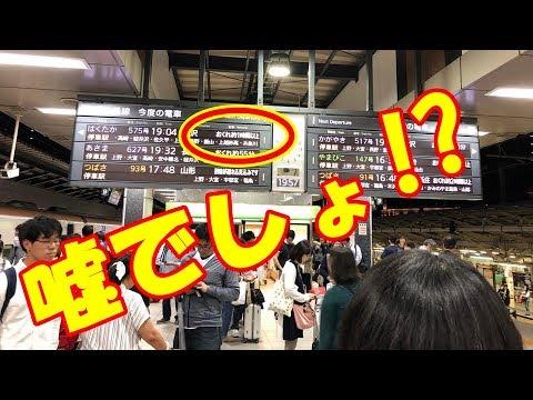 【海外の反応】衝撃!!日本の新幹線に乗ったポーランド人が思わず口に出した言葉とは?自国ではありえない光景にびっくり!