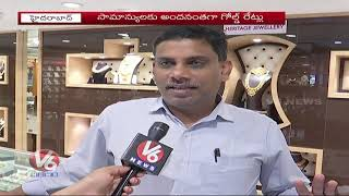 Gold Rates Hike,  People In Concern With Sky High Gold Prices | V6 News