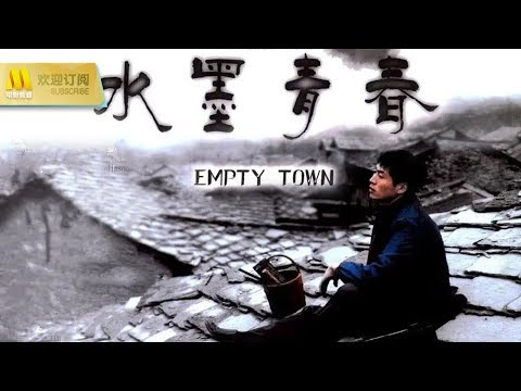 "【Chi-Eng SUB Movie】《水墨青春》/Empty Town 遇见王沥川""谢小秋""扮演者焦俊艳早期作品(焦俊艳 / 张佳蓓 / 李晓菲 / 李昊臻 / 张龄心)"