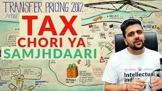 How Big Companies Avoid Taxes | Transfer Pricing | Hindi