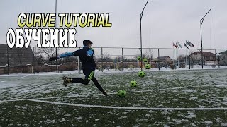(Eng subs)Curve tutorial. Bend it like Beckham. Обучение крученому удару