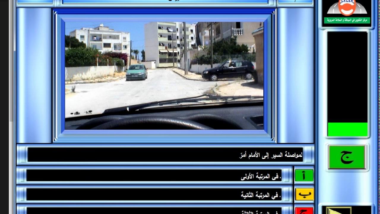 code de la route tunisie cfcsr