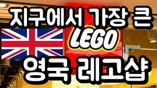 전세계에서 가장 큰 런던 레고샵에 가다  London Lego store guide tour