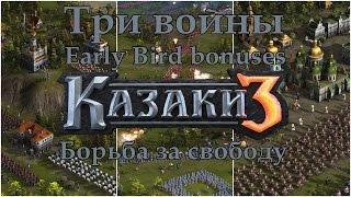 Прохождение Казаки 3 - Борьба за свободу | Тридцатилетняя война [Три войны - Early Bird bonuses]