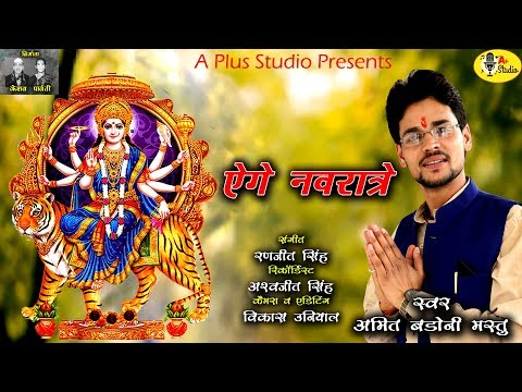 Aige Navratra/New Uttrakhandi Bhajan 2019/Amit Badoni Mastu/Ranjeet Singh/A Plus Studio