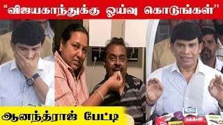 Give Rest to Vijayakanth – Actor Anandraj Request