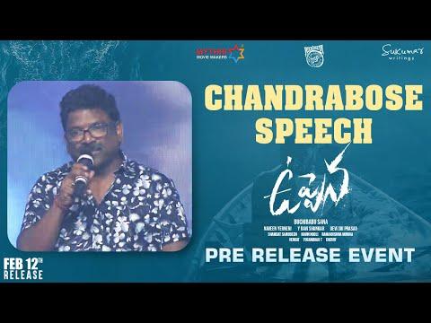 chandrabose-speech-|-chiranjeevi-|-panja-vaisshnav-tej-|-krithi-shetty-|-vijay-sethupathi