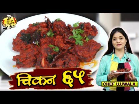 एकदातरी घरी बनवून बघा हॉटेल मध्ये जाण्याची गरज नाही ! चिकन 65 | Punjabi Chicken 65 | Chef Ujjwala