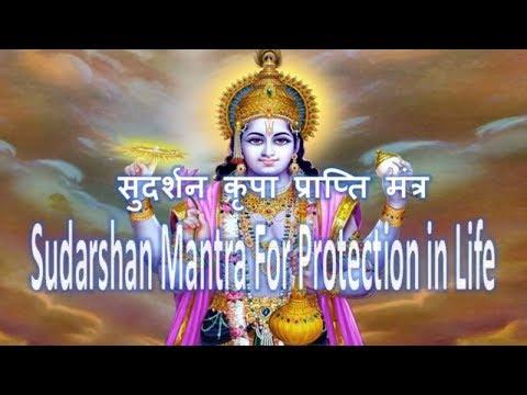Mantra For Protection - Vishnu Sudarshan Chakra Mantra (सुदर्शन चक्र मंत्र )