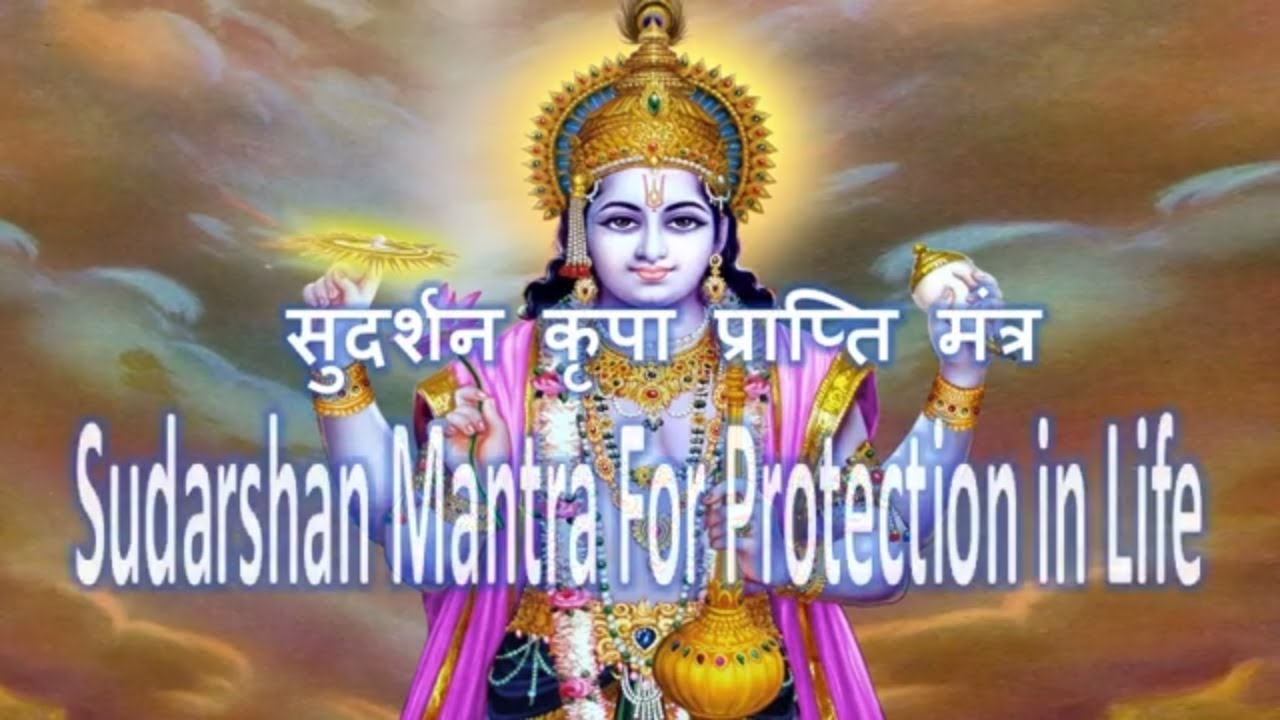 Mantra For Protection - Vishnu Sudarshan Chakra Mantra (सुदर्शन चक्र मंत्र )