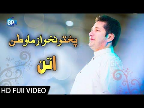 Bakhtiyar Khatak Pashto New Attan Songs | PakhtoonKhwa Zama Wattan | Pashto New Songs 2018
