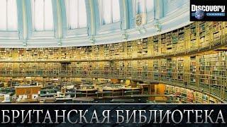 Британская библиотека - Из чего это сделано .Discovery channel