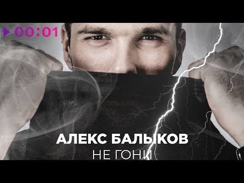 Алекс Балыков - Не гони | Official Audio | 2019