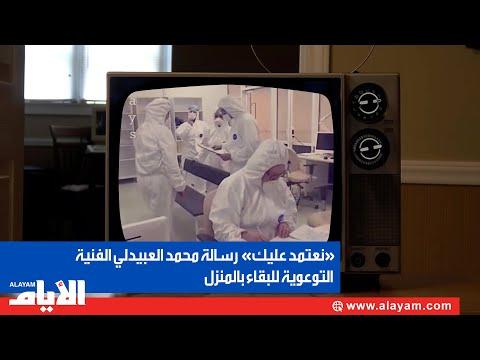 «نعتمد عليك».. رسالة محمد العبيدلي الفنية التوعوية للبقاء بالمنزل  - نشر قبل 21 ساعة