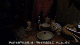無國界社工「培僑書院重慶偏遠地區學校關愛基金」資助學生個案