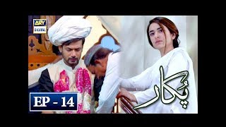 Pukaar Episode 14 - 10th May 2018 - ARY Digital Drama