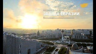 Документальный фильм «Звезда Евразии»