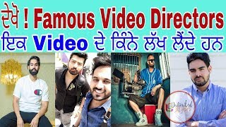 Famous Video Director ਇਕ ਗਾਣੇ ਦੀ Video ਬਣਾਉਣ ਦੇ ਕਿੰਨੇ ਲੱਖ ਲੈਂਦੇ ਹਨ । Parmish Verma । Arvinder Khaira