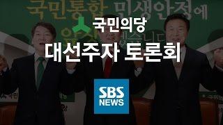 국민의당 대선주자 토론회 특집 SBS 뉴스 (17.03.22)