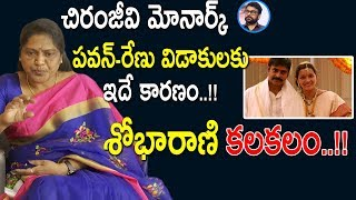 TDP Leader Shobha Rani Reveals About PawanKalyan And Renu Desai Divorce | Ex PRP Leader | Mirror TV