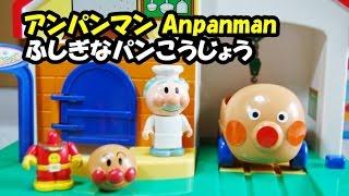 アンパンマン おもちゃ ふしぎなパン工場 anpanman thumbnail