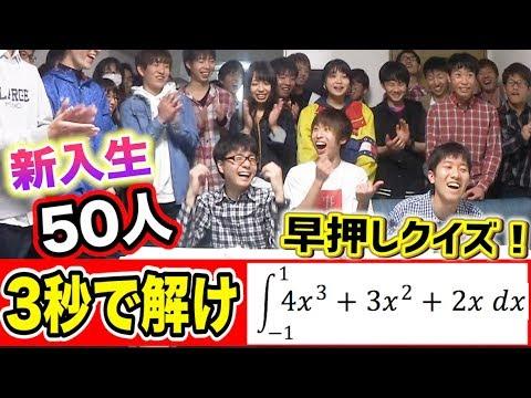 阪大王新入生50人vs積分サークル早押しクイズバトル