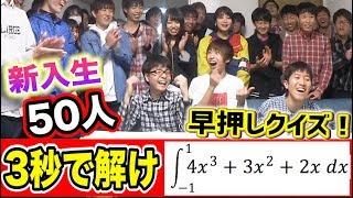 【阪大王】新入生50人vs積分サークル早押しクイズバトル!!