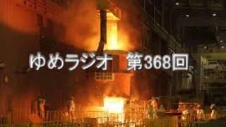 第368回 浅野総一郎 2017.04.23