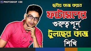 adobe Photoshop tools work | create Photo editing tools | Photoshop trick Bangla Tutorial