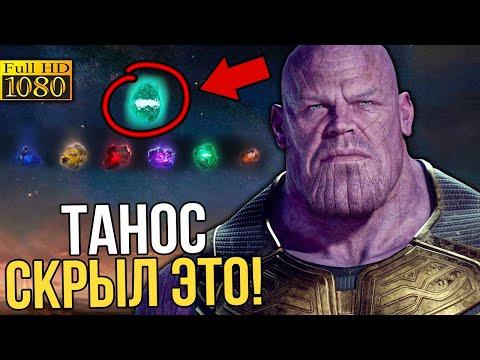 Танос не уничтожил камни! 7 камень бесконечности был скрыт?