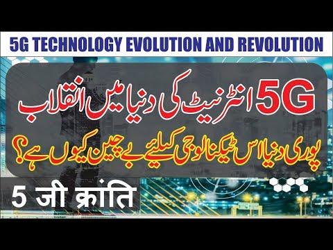 5G technology revolution in Urdu & Hindi