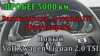 новый Vag Tiguan замена масла на 5 000 км. Цена вопроса? Зачем?