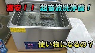 激安超音波洗浄機を試してみたよ!