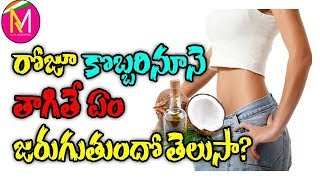 How to use Coconut Oil for Weight Loss in Telugu | Natural Home Remedies | Diet Plan Program