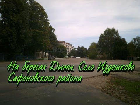 На берегах Дымы  Село Издешково Сафоновского района
