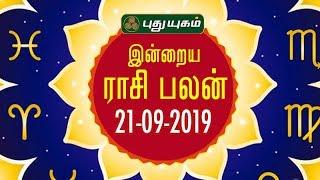 இன்றைய ராசி பலன் | Indraya Rasi Palan | தினப்பலன் | Mahesh Iyer | 21/09/2019 | Puthuyugam TV