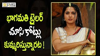 Anushka Bagmathi Movie Budget Increases Due To Heavy Graphics In Movie - Filmyfocus.com