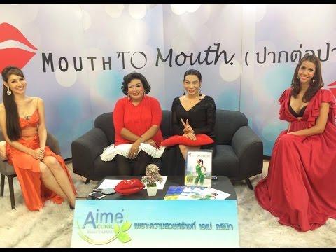 MouthToMOUTH สัมภาษณ์คุณเพลินพิศ คิดถึงคุณ :: Scoop Centra Maris Resort Jomtien
