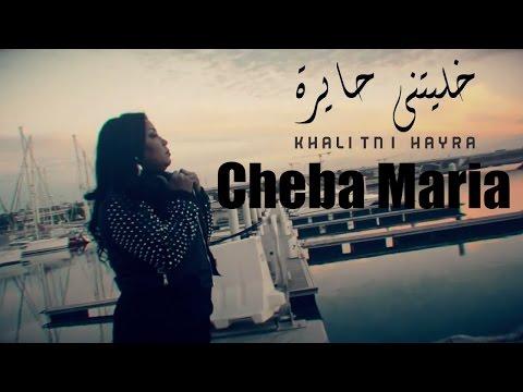 Cheba Maria - Khalitni Hayra (EXCLUSIVE Music Video) | (الشابة ماريا - خليتني حايرة (حصرياً