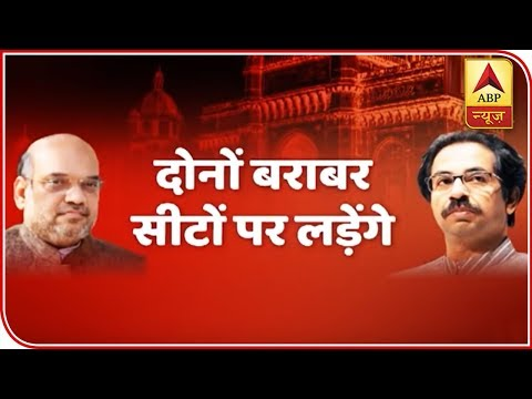 Maharashtra: BJP, Shiv Sena Announce Poll Pact For Lok Sabha, Assembly Elections | ABP News