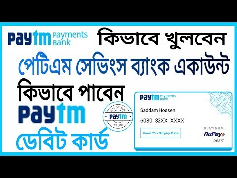 How To Open Digital Paytm Savings Account Online & Order Physical Paytm Debit Card-Bangla